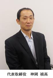代表取締役氏名 神岡 禎高