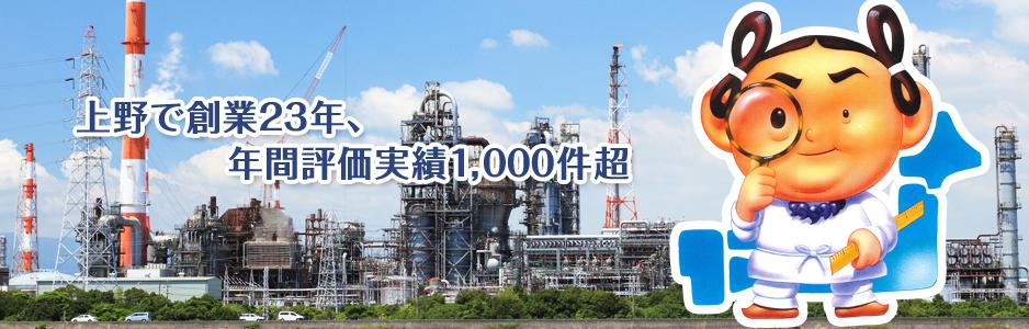 上野で創業23年、年間評価実績1,000件超